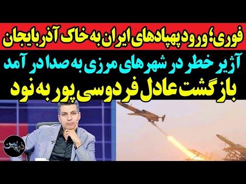 فوری ورود پهپادهای ایران به آسمان اذربایجان،آژیرها به صدا در امد/بازگشت عادل فردوسی پور به نود