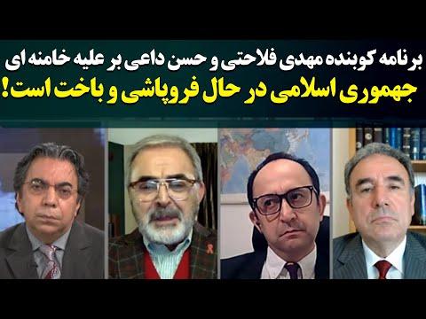 برنامه کوبنده صفحه آخر مهدی فلاحتی بر علیه خامنه ای؛ جمهوری اسلامی در حال فروپاشی و باختن است!