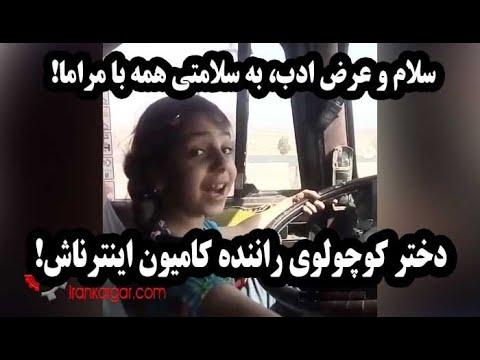 سلام و عرض ادب خدمت همه با مراما! دختر کوچولوی نجفآبادی که کامیون اینترناش میراند -  ویدئوی دیدنی