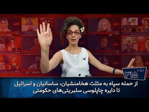 هندسه سیاسی: از حمله سپاه به مثلث هخامنشیان، ساسانیان و اسرائیل تا دایره چاپلوسی سلبریتیهای حکومتی