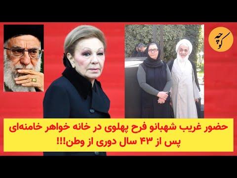 حضور غریب شهبانو فرح پهلوی در خانه خواهر خامنهای پس از ۴۳ سال دوری از وطن!!!