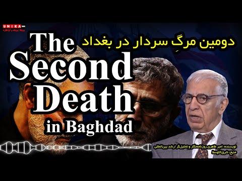 امیر طاهری: دومین مرگِ سردار در بغداد