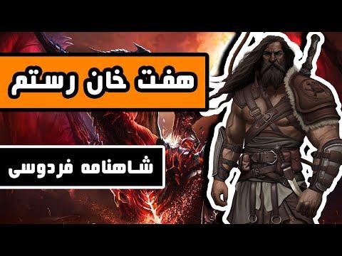 هفت خان رستم: تلاشی برای نجات «کیکاووس شاه» - داستانهای شاهنامه- قسمت یازدهم