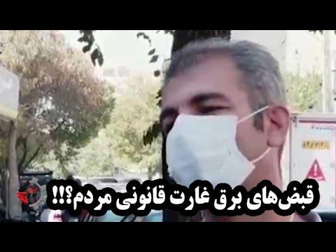 قبضهای برق، غارت قانونی مردم! - ویدئو