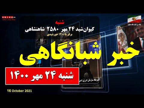 اخبار شبانگاهی یونیکا – شنبه ۲۴ مهر ۱۴۰۰