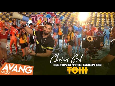Tohi - Chetori Gol Behind The Scenes | (تهی - چطوری گل (پشت صحنه