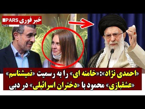 احمدی نژاد:خامنه ای را به رسمیت نمیشناسم /عشقبازی محمود با دختران اسرائیلی در دبی
