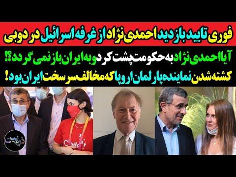 فوری بازدید احمدی نژاد ازغرفه اسرائیل در دوبی جنجال ساز شد!آیا احمدی نژاددیگر به ایران بازنمی گردد؟!