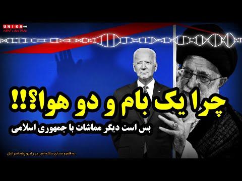 چرا یک بام و دو هوا؟!! بس است دیگر مماشات با جمهوری اسلامی