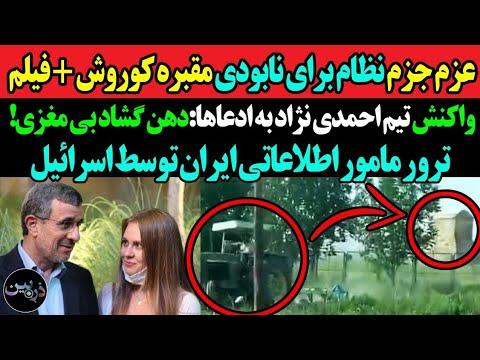 تخریب پاسارگاد و مقبره کوروش شروع شد/واکنش و توهین تیم احمدینژاد به ادعاهای بازدید از غرفه اسرائیل