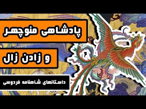 پادشاهی منوچهر و زادن زال - ادامه داستانهای پهلوانی در شاهنامه فردوسی - قسمت پنجم