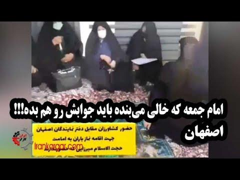 امام جمعه که خالی میبنده باید حساب این رو هم بکنه که دیگه ملت پیچیده شدن!!! - فیلم