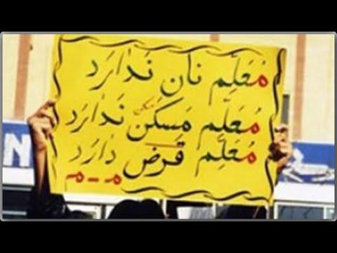 فقر معلم خواست جمهوری اسلامی !