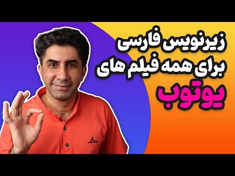 آموزش زیرنویس فارسی اضافه کردن به فیلم های انگلیسی یوتوب