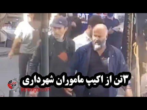 فیلم مخفیانه گرفته شده از صحنه کثیف باجگیری ماموران شهرداری تبریز از دستفروشان بیپناه در روز روشن