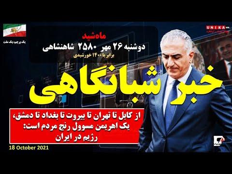 اخبار شبانگاهی یونیکا – دوشنبه ۲۶ مهر ۱۴۰۰