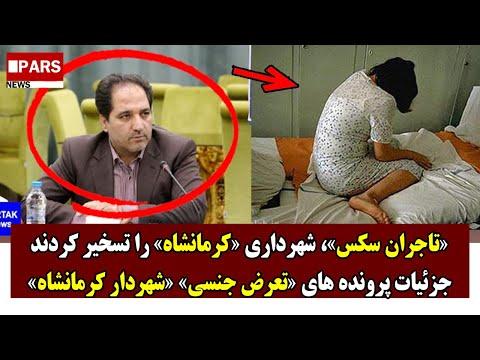 تاجران سک.س، شهرداری کرمانشاه را تسخیر کردند/جزئیات پرونده های تعرض شهردار کرمانشاه