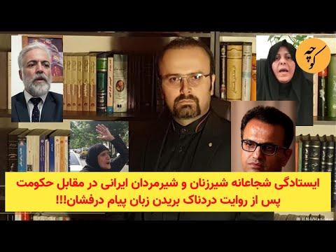 ایستادگی شجاعانه شیرزنان و شیرمردان ایرانی در مقابل حکومت پس از ماجرای  پیام درفشان!!!