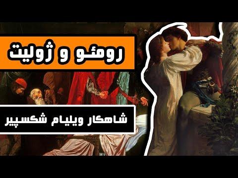 داستان کامل رمئو و ژولیت - شاهکار ویلیام شکسپیر