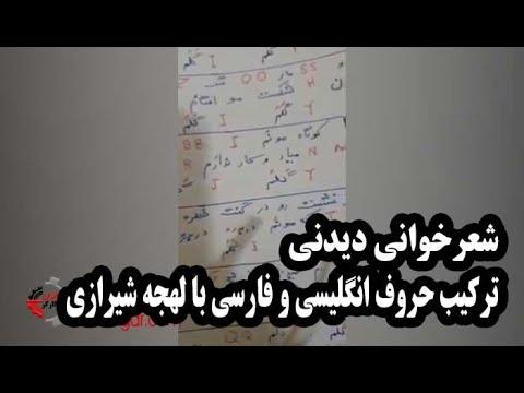 هنر دیدنی با لهجه شیرین شیرازی؛ شعرخوانی ابتکاری با استفاده از ترکیب حروف انگلیسی و فارسی - فیلم