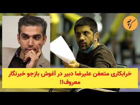 خرابکاری متعفن علیرضا دبیر در آغوش بازجو خبرنگار معروف!!