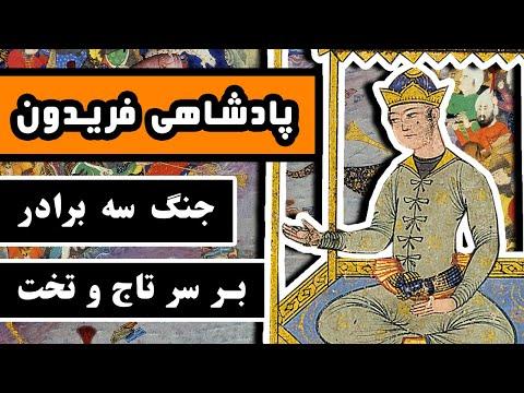 پادشاهی فریدون: جنگ سه برادر بر سر تاج و تخت - داستانهای شاهنامه فردوسی - قسمت چهارم