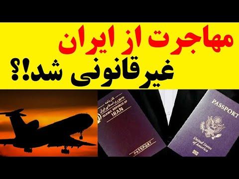 بهت مردم ایران از اظهارات معاون رئیسی: مجازات زندان برای مهاجرت از ایران!
