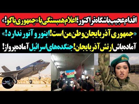 آماده باش ارتش آذربایجان و جنگنده های اسرائیلی! اعلام همبستگی تراکتور با آذربایجان؛ «آنجا وطن ماست!»