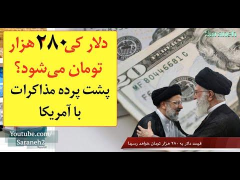 دلار کی ۲۸۰ هزار تومان میشود/پشت پرده مذاکرات با آمریکا