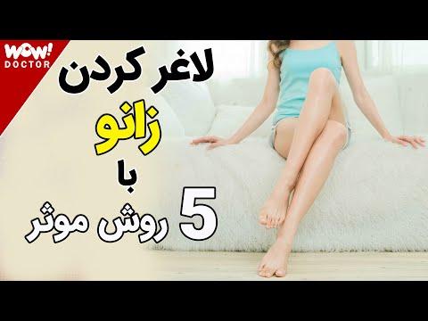 لاغر کردن زانو با این 5 روش موثر