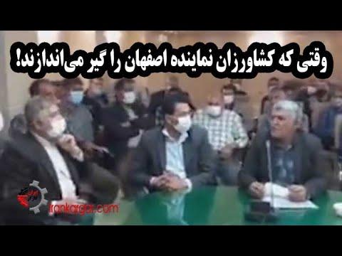 وقتی کشاورزان نماینده اصفهان را گیر میاندازند و راه فراری برایش نمیگذارند! - فیلم