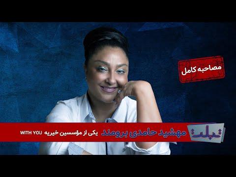 مصاحبه تبلتی با مهشید حامدی برومند