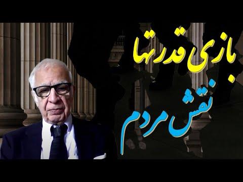 امیر طاهری : بازی قدرتها و نقش مردم