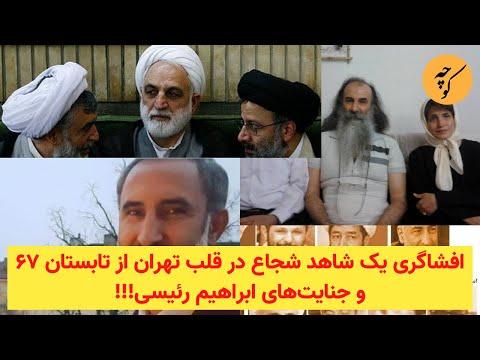 افشاگری یک شاهد شجاع در قلب تهران از تابستان ۶۷ و جنایتهای نوری و رئیسی!!!