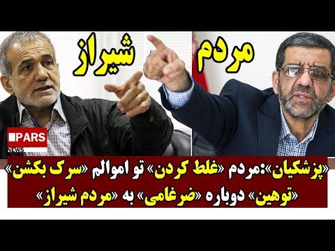 پزشکیان:مردم غلط کردن تو اموالم سرک بکشن/توهین دوباره ضرغامی به مردم شیراز