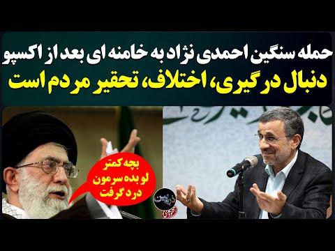 احمدی نژاد باز هم خامنه ای را با شیطان مقایسه کرد: دین اینها شیطانیه ، هدفشان تحقیر ملت است