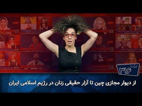 از دیوار مجازی چین تا آزار حقیقی زنان در رژیم اسلامی ایران