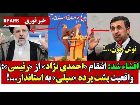 افشاء شد: انتقام «احمدی نژاد» از «رئیسی»: پشت پرده «سیلی» به استاندار آذربایجان