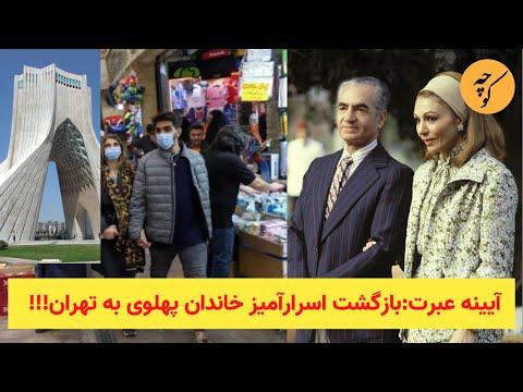 آیینه عبرت:بازگشت اسرارآمیز خاندان پهلوی به تهران!!!