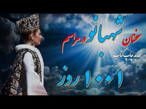 تاکید شهبانو فرح پهلوی: روزی ایران از خاکستر خود برخواهد خاست