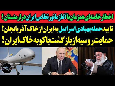 اخطار خامنه ای به آذربایجان همزمان با آغاز مانور نظامی ایران در ارمنستان! تایید حمله پهپادی اسرائیل!