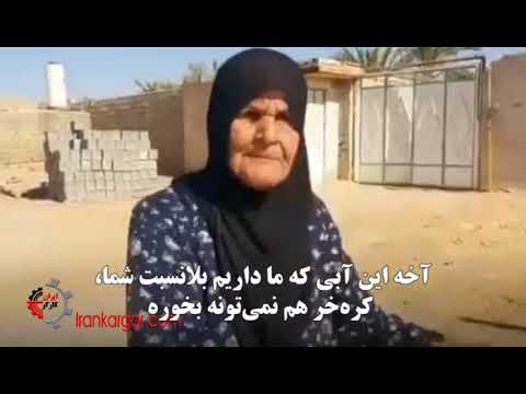 پاسخ زیبای مادر خوزستانی به اداره آب که میخواهد پول آب نداشته را از آنان بگیرد - فیلم