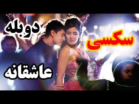 فیلم هندی دوبله فارسی اجی و امیر خان بدون سانسور ✅ (فیلم هندی دوبله فارسی با کیفیت 1080)