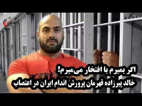 من اگر بمیرم هم با افتخار میمیرم؛ سخنان زندانی سیاسی خالد پیرزاده پس از ۶۰ روز اعتصاب غذا در زندان