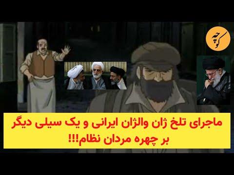 ماجرای تلخ ژان والژان ایرانی و یک سیلی دیگر بر چهره مردان نظام!!!