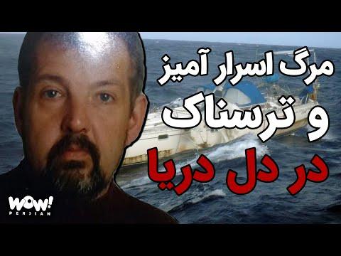 فراتر از باور : مرگ اسرار آمیز و ترسناک در دل دریا !؟