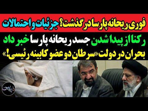 فوری رکنا:جسد ریحانه پارسا پیدا شد/تمام احتمالات و شایعات مرگ ریحانه پارسا/سرطان در دولت رئیسی