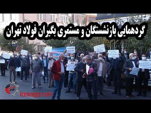 گردهمایی بازنشستگان و مستمری بگیران صندوق بازنشستگی فولاد در تهران