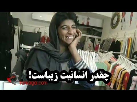 این ویدئو با اجازه این دخترخانم نمایش داده میشود، چقدر انسانیت زیباست