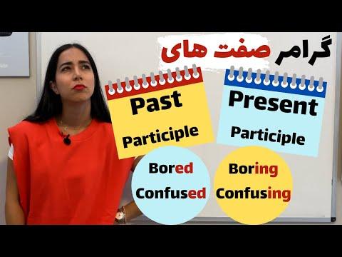 تفاوت صفت فاعلی و مفعولی در انگلیسی | تفاوت Present and past participle در زبان انگلیسی